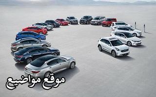 ارخص اسعار سيارات فى السعودية 2021 بالتفصيل
