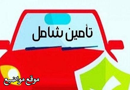 اسعار التامين على السيارات فى السعودية 2021