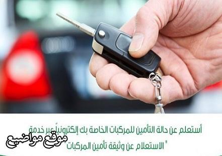 كيفية الاستعلام عن صلاحية تأمين السيارات الكترونيا