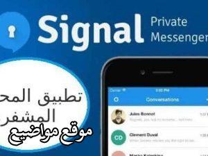 تعرف على بديل واتساب تطبيق signal المجاني والآمن