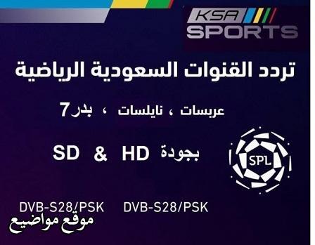 احدث تردد قناة السعودية الرياضية hd الاخير 2021