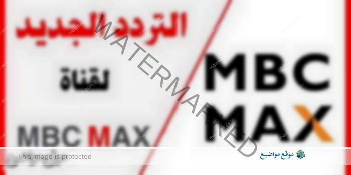 تردد قناة ام بي سي ماكس 2021 على النايل سات والعرب سات