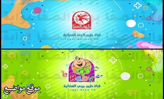 افضل تردد قناة طيور الجنة الجديد 2021 Toyor Al Janah