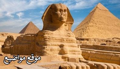 توقعات وتنبؤات مصر 2021