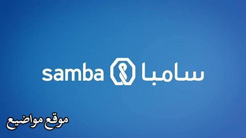 طريقة وكيفية تنشيط حساب سامبا اون لاين