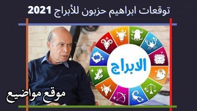توقعات الابراج ابراهيم حزبون 2021 بالتفصيل