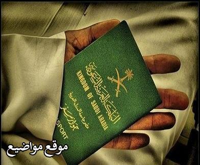 طريقة تجديد جواز السفر السعودي بالتفصيل