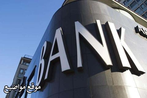 السن القانوني وشروط فتح حسابات فى معظم البنوك المصرية