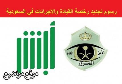 رسوم تجديد رخصة القيادة في السعودية