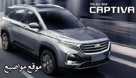 اسعار ومواصفات شيفروليه كابتيفا فى السعودية 2021