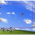 طريقة عمل سكرين شوت لشاشة الكمبيوتر Screen Shot For Pc