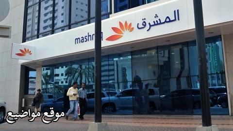 عناوين وارقام بنك المشرق فى مصر بمواعيد العمل