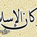 عدد اركان الاسلام والايمان كاملة