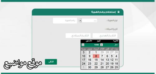 كيفية وطريقة استعلامات وزارة العدل السعودية