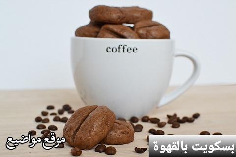 كيفية تحضير بسكويت القهوة فى البيت بأسهل الطرق