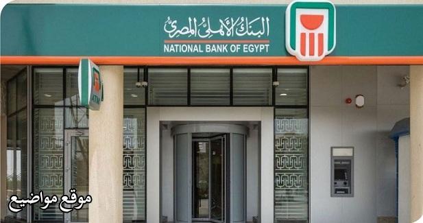 طريقة حساب فوائد البنك الأهلي الشهرية 2021 بعد التعديل الاخير