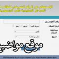 رابط الاستعلام عن كود الطالب 2021 بالرقم القومي عبر موقع الوزارة