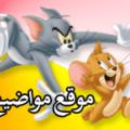 ضبظ تردد قناة توم وجيري 2021 Tom And Jerry