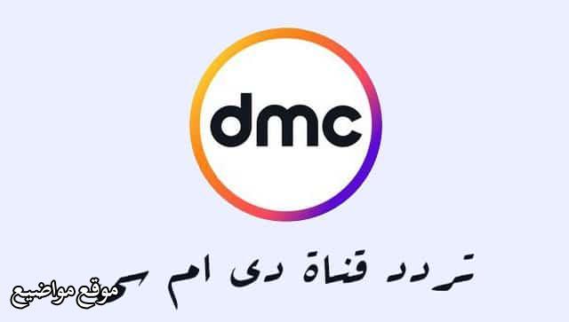 ترددات قناة دي ام سي DMC الجديد 2021 على نايل سات