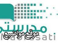 اثبات حضور منصة مدرستي السعودية