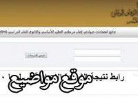 رابط الاستعلام عن نتيجة الشهادة الاعدادية الدور الثاني فى ليبيا 2020