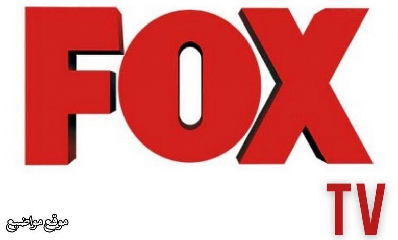 تردد قناة فوكس تي في التركية Fox TV الجديد 2021