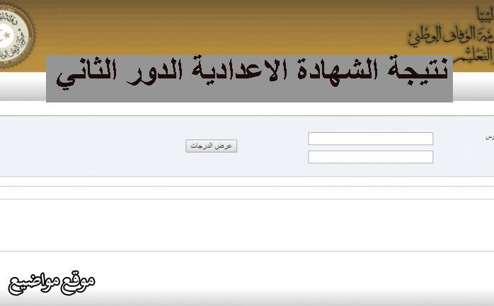 الاستعلام عن نتيجة الشهادة الإعدادية الليبية الدور الثاني عبر موقع وزارة التربية والتعليم الليبية