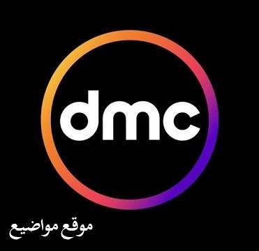 احدث تردد قناة dmc على النايل سات 2021