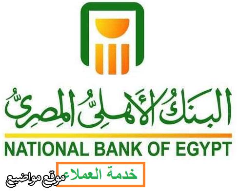 تفاصيل فتح حساب فى البنك الأهلي المصري 2021 بالتفصيل