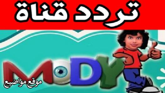احدث تردد قناة مودي كيدز 2021 Mody Kids