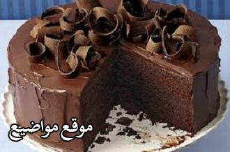 طريقة عمل وتحضير كيكة الشوكولاتة بالصوص هشة ولذيذة