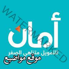 شروط وعناوين شركة امان للقروض فى مصر
