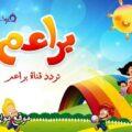 تردد قناة براعم للاطفال الجديد 2021 Baraem Tv