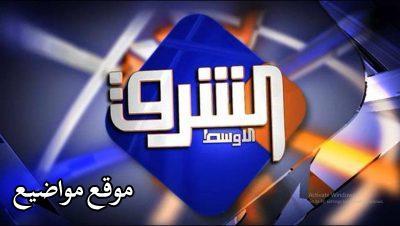 اخر تردد لقناة الشرق 2021 Elsharq Tv