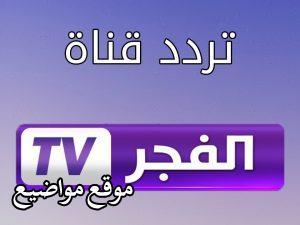 تردد قناة الفجر الجزائرية 2021 للمسلسلات التركية