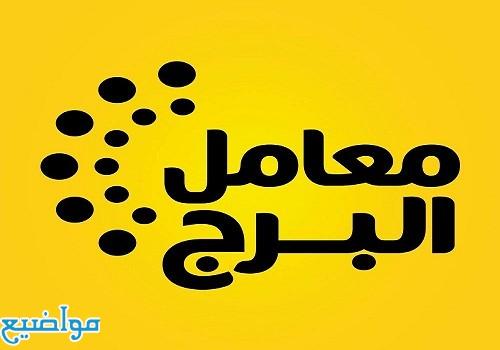 أسعار التحاليل في معمل البرج في مصر