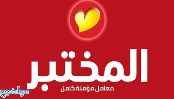 أسعار تحاليل معمل المختبر في مصر 2021