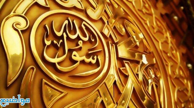 تفسير حلم رؤية اسم الرسول محمد
