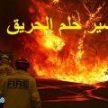 تفسير حلم رؤية الحريق