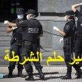 تفسير حلم رؤية الشرطة