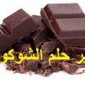 تفسير حلم رؤية الشوكولاتة