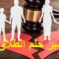 تفسير حلم رؤية الطلاق