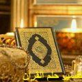تفسير حلم قراءة وسماع القرآن