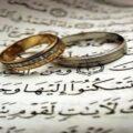 دعاء تيسير الزواج من شخص