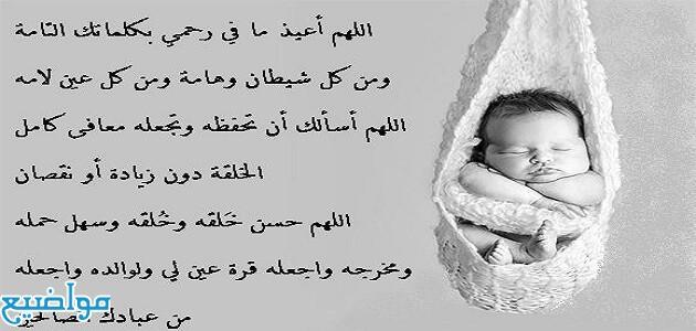 دعاء قبل العمليات والولادة القيصرية لتسهيل الولادة