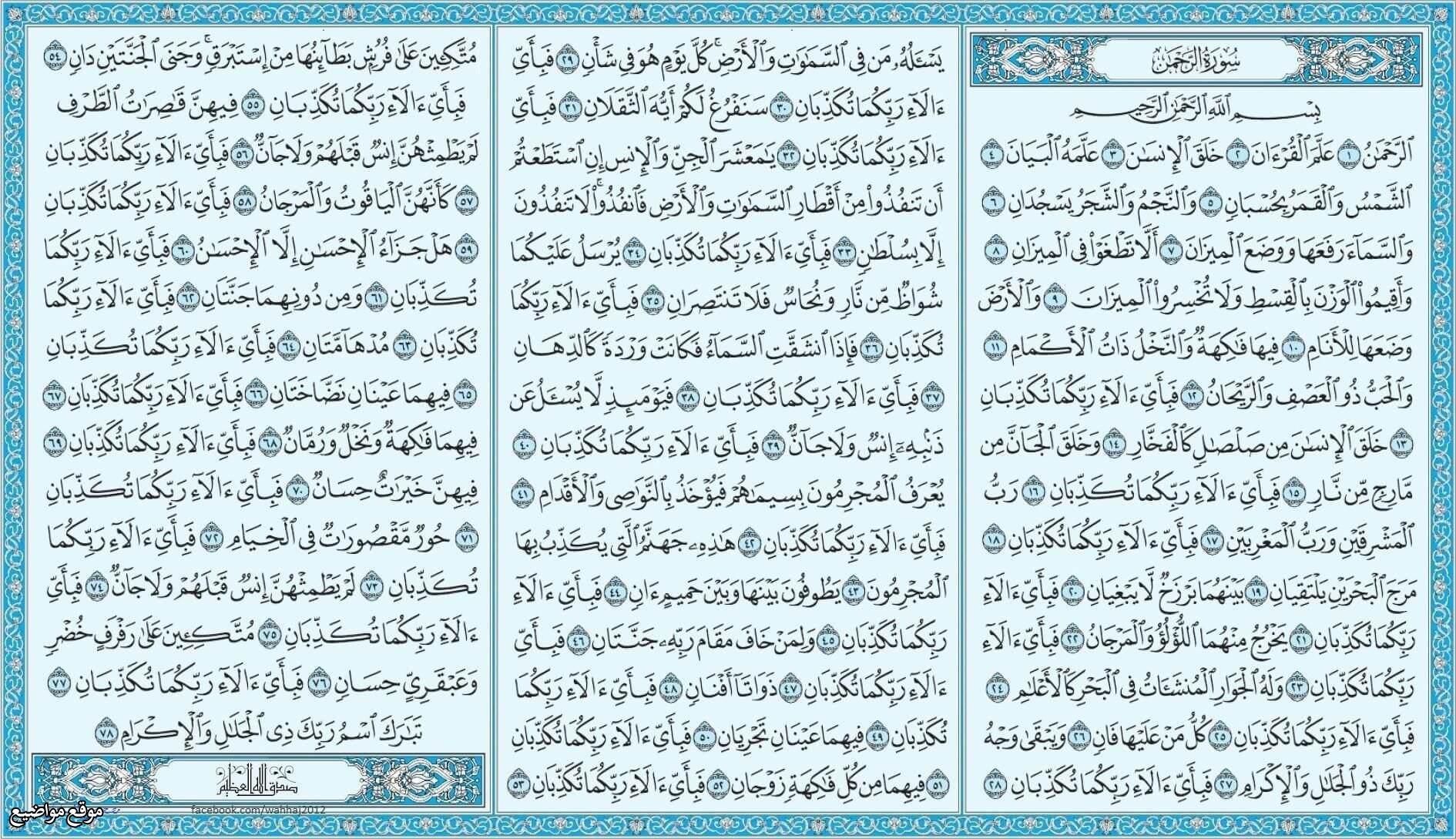 سورة الرحمن كاملة من المصحف