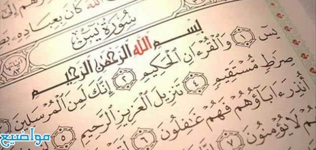 طريقة قراءة سورة يس بالمبينات لقضاء الحوائج