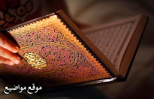 ما هي اطول اية في القران الكريم وفي اي سورة