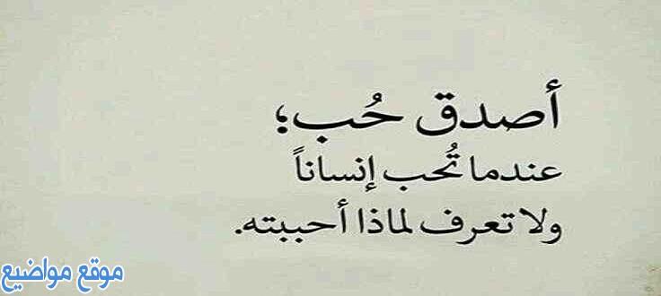 أجمل كلام حب للحبيب قصير جدا