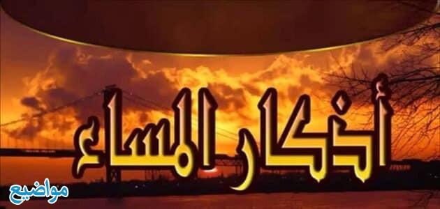أذكار المساء والنوم مكتوبة من حصن المسلم